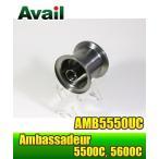 ABU Ambassadeur 5500Cシリーズ用 浅溝軽量スプール AMB5550UC ガンメタ *