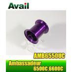 ABU Ambassadeur 6500Cシリーズ用 浅溝軽量スプール AMB6550UC パープル *