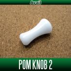 【Avail/アベイル】 POM ハンドルノブ 2 ホワイト HKPM ※送料無料※