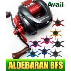スタードラグ シマノ 12アルデバランBFS XG用 Avail SD-ALD12-A *