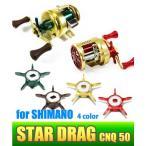 スタードラグ 【シマノ用】 Avail SD-SH-CNQ (カルカッタコンクエスト50) *