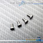 【HEDGEHOG STUDIO×UZU】 ソルティガ/キャタリナ LD20.LD30シリーズ ボディカバー用HEXビス4本セット