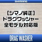 【シマノ純正】 スピニングリール ドラグワッシャー 全モデル対応版 【3枚入り】