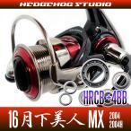 16月下美人MX 2004,2004H用 MAX10BB フルベアリングチューニングキット 【HRCB防錆ベアリング】 *