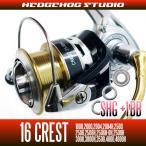 16クレスト 1000-4000H用 MAX5BB フルベアリングチューニングキット  【SHGプレミアムベアリング】