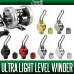 Avail(アベイル) ABU 2500C用 ウルトラライトレベルワインダーセット
