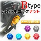 【スタジオコンポジット/スタンダードプラス】ハンドルロックナット B-type