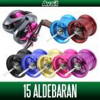【Avail/アベイル】シマノ 15アルデバラン用 NEWマイクロキャストスプール ALD1532RI