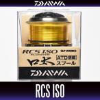 【ダイワ純正】 RCS ISOスプール 口太 *