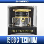 【シマノ純正】 15 BB-X テクニウム 2500D スペアスプール