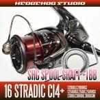 HEDGEHOG STUDIO シマノ 16ストラディックCI4+ C2000S-3000XGM用 スプールシャフト1BB仕様チューニングキット Mサイズ【SHGプレミアムベアリング】