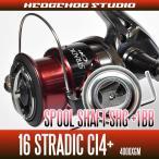 HEDGEHOG STUDIO(ヘッジホッグスタジオ) シマノ 16ストラディックCI4+ 4000XGM用 スプールシャフト1BB仕様チューニングキット Lサイズ