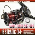HEDGEHOG STUDIO(ヘッジホッグスタジオ) シマノ 16ストラディックCI4+ C2000S-4000XGM用 ハンドルノブベアリング(+1BB) 【SHGプレミアムベアリング】