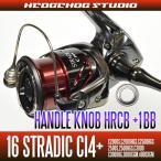 HEDGEHOG STUDIO シマノ 16ストラディックCI4+ C2000S-4000XGM用 ハンドルノブベアリング(+1BB) 【HRCB防錆ベアリング】