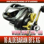 HEDGEHOG STUDIO(ヘッジホッグスタジオ) 【シマノ系】16アルデバランBFS XG用 ウォームシャフトベアリング(+1BB)【SHGプレミアムベアリング】 *