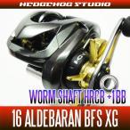HEDGEHOG STUDIO(ヘッジホッグスタジオ) 【シマノ系】16アルデバランBFS XG用 ウォームシャフトベアリング(+1BB)【HRCB防錆ベアリング】 *