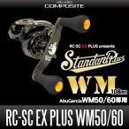 【スタジオコンポジット】 カーボンクランクハンドル RC-SC EXプラス【レボビッグシューターWM50/60専用】 【XL29ノブ】 【108mm】