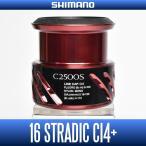【シマノ純正】 16ストラディックCI4+ C2500S番クラス スペアスプール