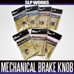 【ダイワ純正】メカニカルブレーキノブ クリック付き SLP WORKS
