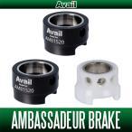 【Avail/アベイル】 ABU 1500C/2500C用 マグネットブレーキ [AMB1520/AMB1540]