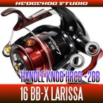 16BB-X ラリッサ用 ハンドルノブ2BB仕様チューニングキット (+2BB)   【HRCB防錆ベアリング】