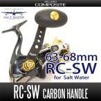 【スタジオコンポジット】ソルトウォーター専用 カーボンハンドル【RC-SW】【63mm,68mm】