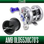 ABU 5500C OLD用 (70's) 軽量浅溝スプール Avail Microcast Spool 【スプール3mm】