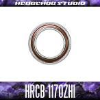 HRCB-1170ZHi 内径7mm×外径11mm×厚さ3mm 【HRCB防錆ベアリング】 シールドタイプ