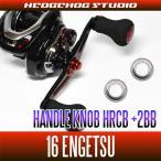 HEDGEHOG STUDIO(ヘッジホッグスタジオ) 【シマノ系】16炎月用 ハンドルノブ2BB仕様チューニングキット (+2BB) 【HRCB防錆ベアリング】 *