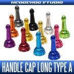 【新製品】【HEDGEHOG STUDIO/ヘッジホッグスタジオ】ダイワ・13セルテート対応 ハンドルスクリューキャップ 【ロングタイプ-A】 HLC-SD-A