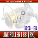 ダイワ用 ラインローラー1BB仕様チューニングキット [RK] (18レガリスLT対応)【HRCB防錆ベアリング】