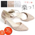あすつく 結婚式 靴 パンプス 痛くない パーティ ストラップ セパレート 大きいサイズ 25cm オープン フォーマル 太ヒール