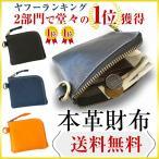 流行小飾品 - コインケース 小銭入れ 財布 メンズ カード入れ 本革 本皮 Lファスナー 革が柔らかくなる