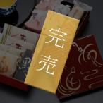 2017年敬老の日 二段重 福寿鶴亀 × とんねるず食わず嫌い王受賞老舗銘菓詰め合わせ
