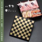 内祝いギフト 一ヶ重 市松(老舗和菓子セット) 漆塗り/お重/和菓子詰め合わせ