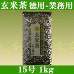 ショッピング15号 玄米茶 業務用 1kg 15号 お徳用 日本茶 茶葉 緑茶 お得用 国内産 お茶の葉 国産