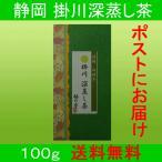緑茶 茶葉 静岡茶 掛川産深蒸し茶 極の香 100g 静岡の