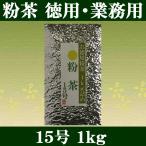 ショッピング15号 粉茶 緑茶 業務用 1kg 15号 日本茶 茶葉 お徳用 カテキン お得用 国産