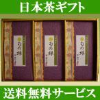 日本茶ギフトセット お祝い お歳暮 お年賀 お供え 御仏前 御霊前 お茶 贈答用 静岡茶 旬の緑100gx3袋詰合わせギフト 送料無料