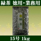 緑茶  業務用 茶葉1kg 15号 お徳用 日本茶 お茶 カテキン 国産