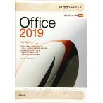 30時間でアカデミック Office2019