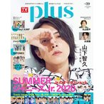 TVガイドPLUS VOL.39 (TVガイドMOOK 38号)