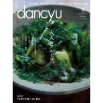 dancyu (ダンチュウ) 2020年10月号「大人のフルーツ。」