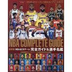 2020-2021 NBA COMPLETE GUIDE 2021年 01 月号 [雑誌]: ダンクシュート 増刊