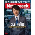 「Newsweek (ニューズウィーク日本版)2021年3/16号[櫻井翔と被災地の10年/3.11の記憶/東日本大震災から10年]」の画像
