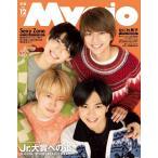 Myojo(ミョージョー)2021年12月号