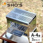 笑's コンパクト焚き火グリル A-4君 3点セット (A-4君本体・グリルプレート・ハードロストル) SHO-0009+SHO-0011+SHO-0026