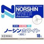 【指定第2類医薬品】 ノーシンホワイト<細粒> 18包