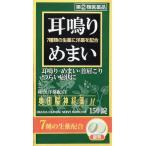 【指定第2類医薬品】奥田脳神経薬M 150錠