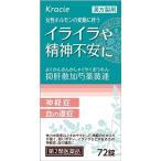 【第2類医薬品】抑肝散加芍薬黄連錠 72錠  クラシエ薬品
